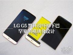 LG G5黑科技体验:这个下巴可以给多少分